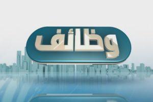 مطلوب وبشكل عاجل للعمل في  المراكز   الطبية بالمملكه العربيه السعوديه بحائل
