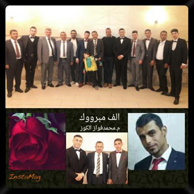 تهنئة للمهندس محمد الكوز بمناسبة زفافه
