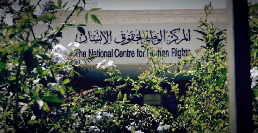 بيان من المركز الوطني لحقوق الإنسان حول نقابة المعلمين