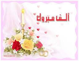 الدكتورة اسماء الكساسبة  ..  مبارك