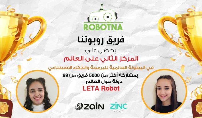 بدعم من زين الأردن روبوتنا الأردن تحصد ثلاثة جوائز في البطولة العالمية للبرمجة والذكاء الاصطناعي