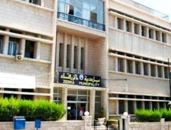 وزارة الصحة تحرم موظفي بلدية الزرقاء من التأمين الصحي بسبب مطالبات مالية بين البلديات و الصحة