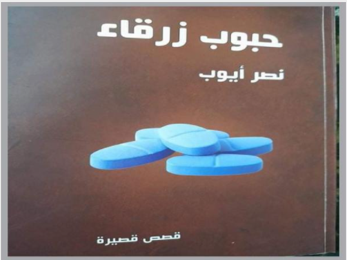 """""""حبوب زرقاء"""" مجموعة قصصية جديدة لـ""""نصر أيوب"""""""