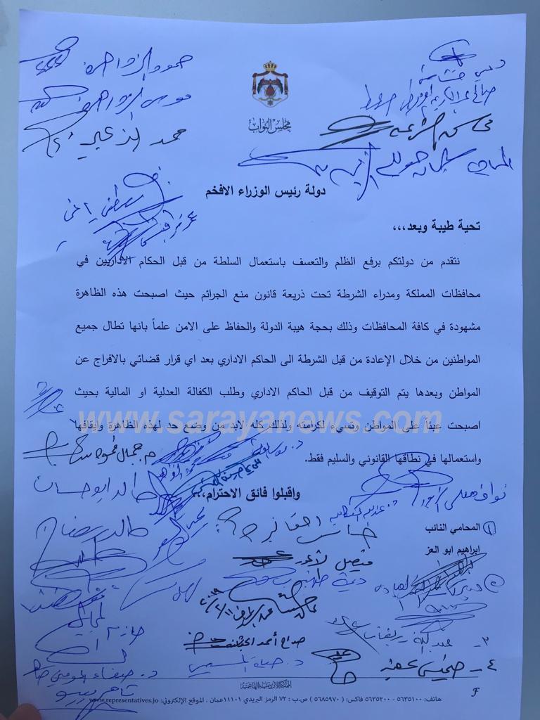 نوّاب يطالبون الرزاز بالحد من التوقيف الإداري التعسفي  ..  وثيقة وتفاصيل