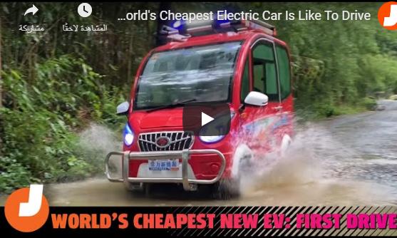 أرخص سيارة كهربائية في العالم تصل إلى منزلك بـ 930 دولاراً