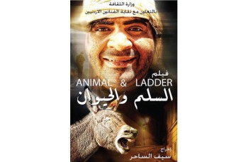 «السلم والحيوان» يستهل عروض أسبوع السينما الأردنية في الزرقاء