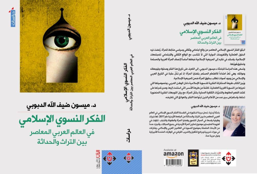 كتاب جديد بعنوان الفكر النسوي الإسلامي لميسون الدبوبي