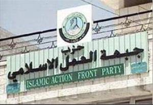 جبهة العمل الاسلامي ترحب بعودة قانون الـ1989 بعد مناقشة مسودة مشروع قانون الانتخاب