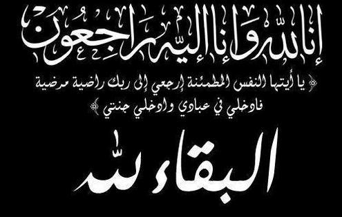 الاستاذ مصطفى هويدي خضر استيتي في ذمة الله