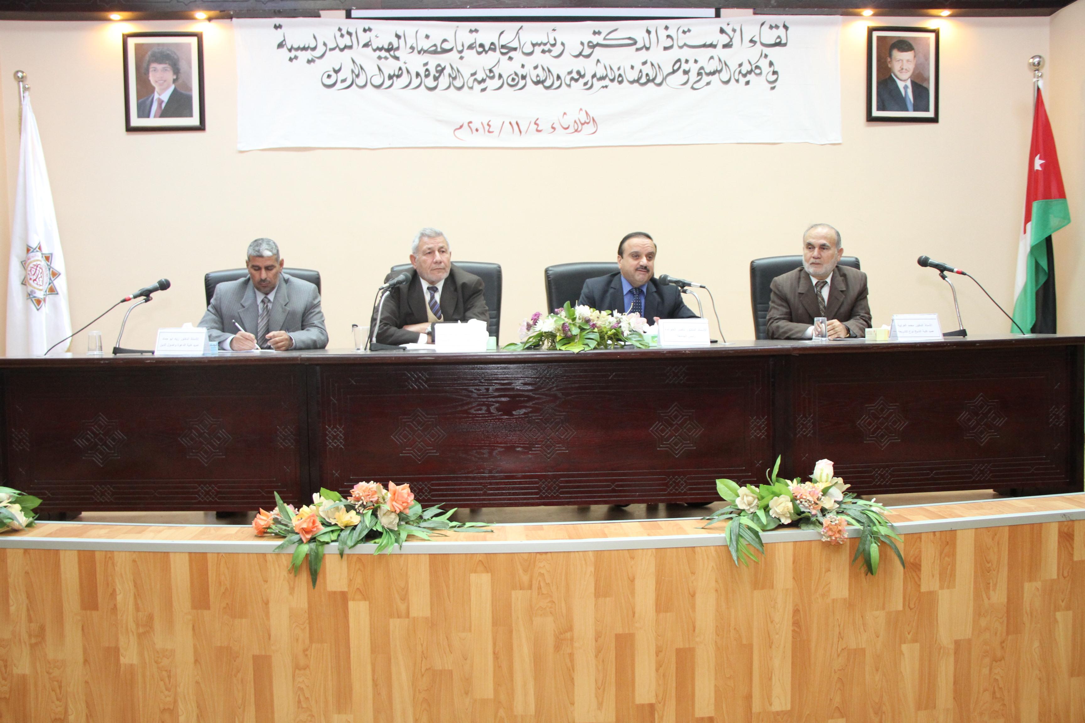رئيس جامعة العلوم الإسلامية العالمية يلتقي اعضاء هيئة التدريس