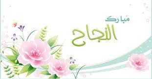 سعيد قطيشات مبارك النجاح
