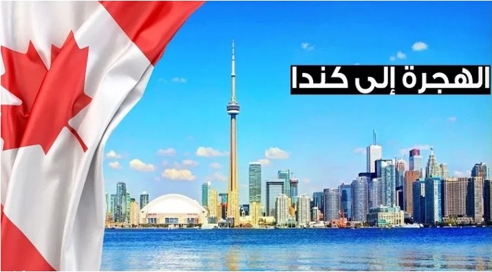 كندا تفتح الباب على مصراعيه لإستقبال أكثر من مليون مهاجر إليها  ..  تفاصيل