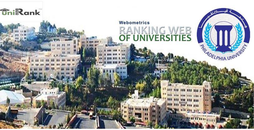 """"""" فيلادلفيا"""" تحقق المرتبة الأولى بين الجامعات الأردنية الخاصة وفق التصنيف العالمي الأسترالي (( uniRanK))"""