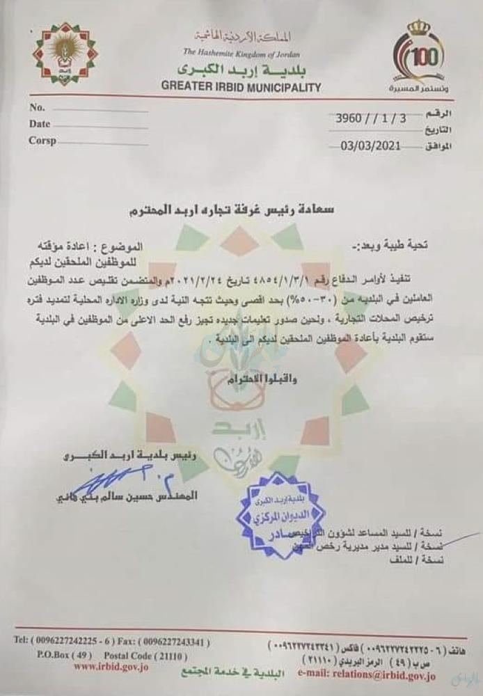 جدل بين بلدية اربد وتجارتها حول اغلاق مكتب رخص المهن في الغرفة