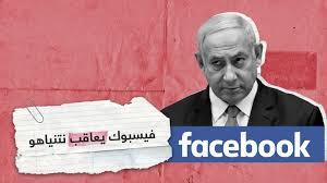 فيسبوك يعلق صفحة نتنياهو لخرقه قانون الانتخابات الإسرائيلية ونشره مواد تتعارض مع سياسيات الموقع
