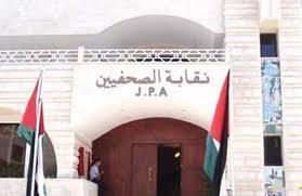 """""""الصحفيين"""" تقاضي ناشر """"العرب اليوم """" وتستنكر صمت الحكومة"""