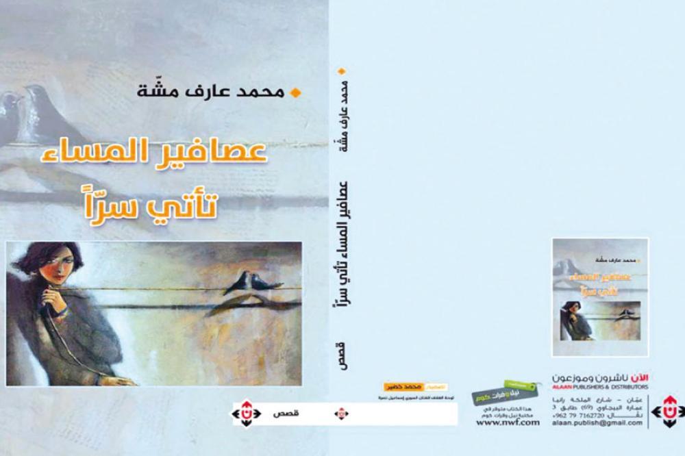 «عصافير المساء تأتي سراً» ..  قصص تنحاز للأطفال وفقراء الوطن