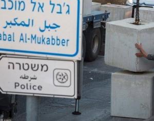 الاحتلال يغلق شارع المدارس بجبل المكبر بالقدس