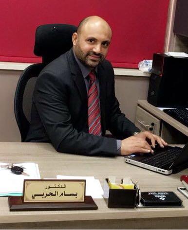 الدكتور بسام الحربي مساعداً لعميد كلية العلوم التربوية في الجامعة الهاشمية