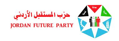 حزب المستقبل الاردني يثمن حديث الملك عبداللة الثاني الى مجلة دير شبيجل الرافض لضم اراضي من الضفة الغربية