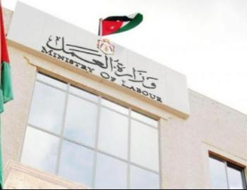 وزارة العمل تعلق دوام موظفيها في مكتبها في غرفة تجارة عمان الأربعاء