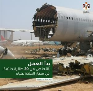 بالصور ..  بدء التخلص من 20 طائرة ركاب جاثمة في مطار الملكة علياء
