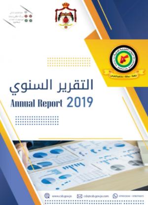 ديوان الخدمة المدنية يعلن عن إصدار تقريره السنوي لسنة (2019)