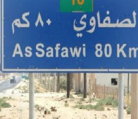 مركز صحي الصفاوي : نقص في الخدمات الصحية.. وأطفال لم يتم تطعيمهم منذ 4 شهور