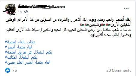 """أردنيون وفلسطينيون يطالبون بإلغاء منصة التسجيل والسفر بـ""""آلية كريمة"""" عبر جسر الكرامة"""