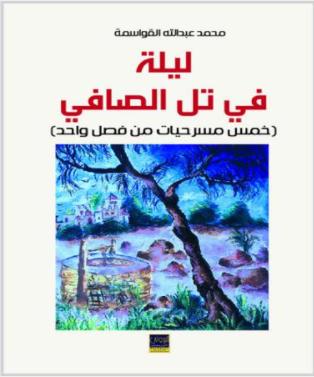 «ليلة في تل الصافي» كتاب مسرحي جديد لمحمد عبدالله القواسمة