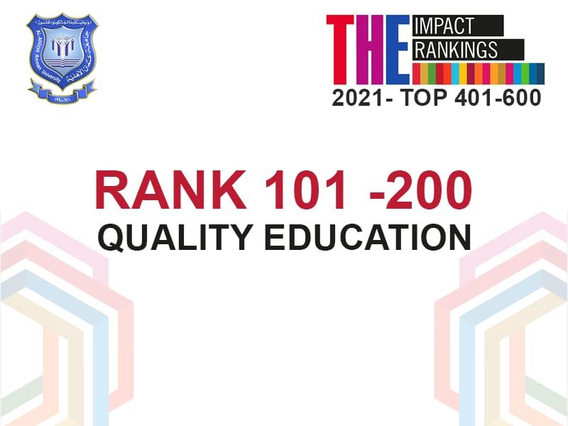 للسنة الثالثة على التوالي ..  عمان الأهلية تتميز بتصنيف التايمز لتأثير الجامعات وتحقق المرتبة 101-200 عالمياً بجودة التعليم