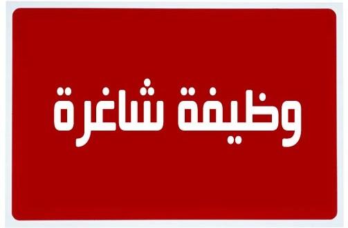 مطلوب وبشكل عاجل لكبرى شركات المقاولات بالبحرين