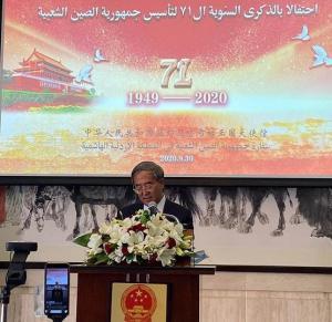 السفير الصيني: الأردن تعاطف مع الصين