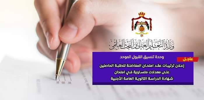 وحدة تنسيق القبول الموحد في وزارة التعليم العالي تعلن عن موعد وترتيبات عقد امتحان المفاضلة