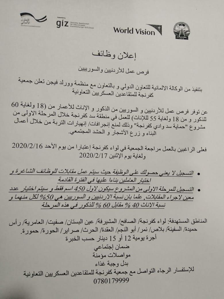 مطلوب موظفين اردنيين في عجلون