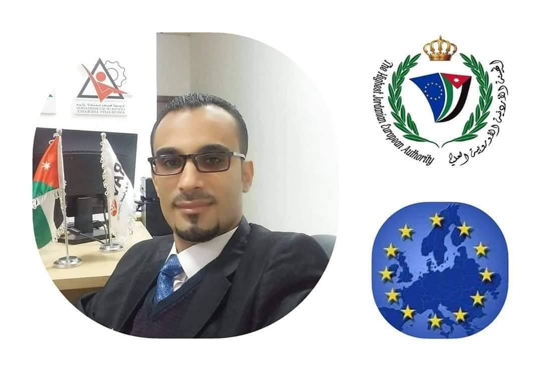 محمد فريحات مبارك اعتمادك مترجما للهيئة الأردنية الأوروبية