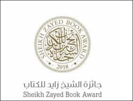 أردنيان ضمن القائمة الطويلة لجائزة «زايد للكتاب» فرع أدب الطفل