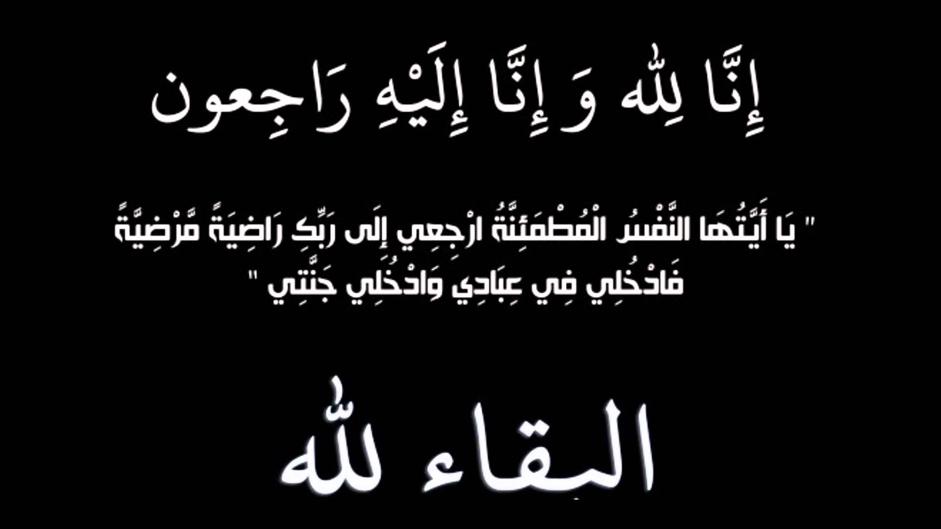 الحاج احمد حسين كيوان في ذمة لله
