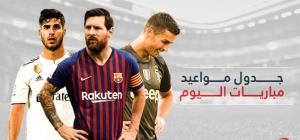 جدول مواعيد مباريات اليوم والقنوات الناقلة  ..  السبت 23 / 2 / 2019