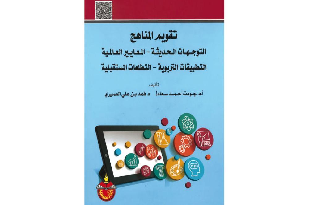 »تقويم المناهج« ..  كتاب يدرس معايير تقييم المناهج الدراسية