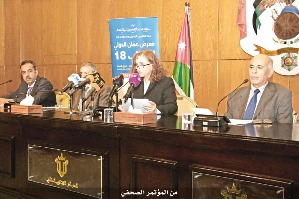 الإعلان عن فعاليات «عمان الدولي للكتاب»