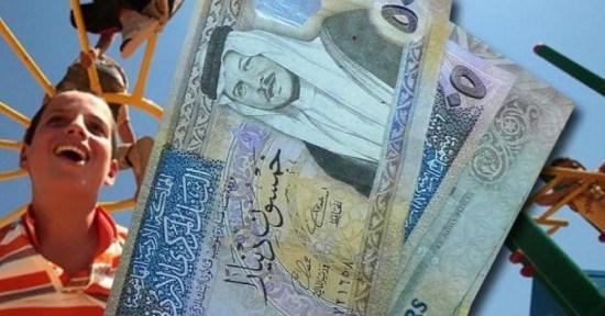 (75) دينار  لمنتفعي صندوق الزكاة  بمناسبة عيد الاضحى المبارك