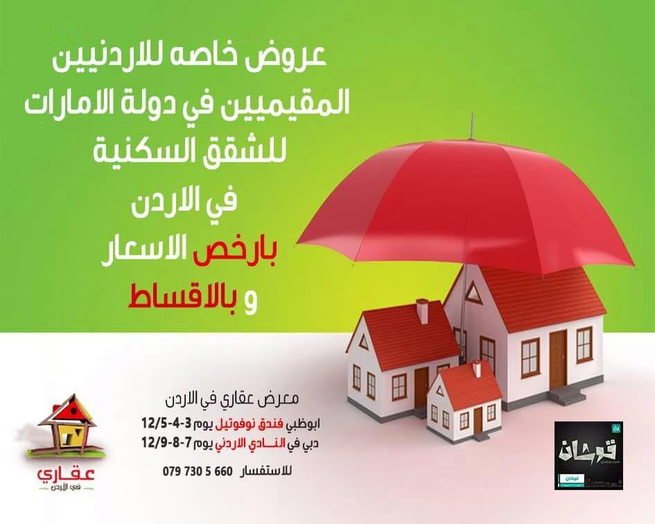 افتتاح معرض العقارات الاردنيه تحت مسمى #عقاري_في_الاردن في ابوظبي ودبي