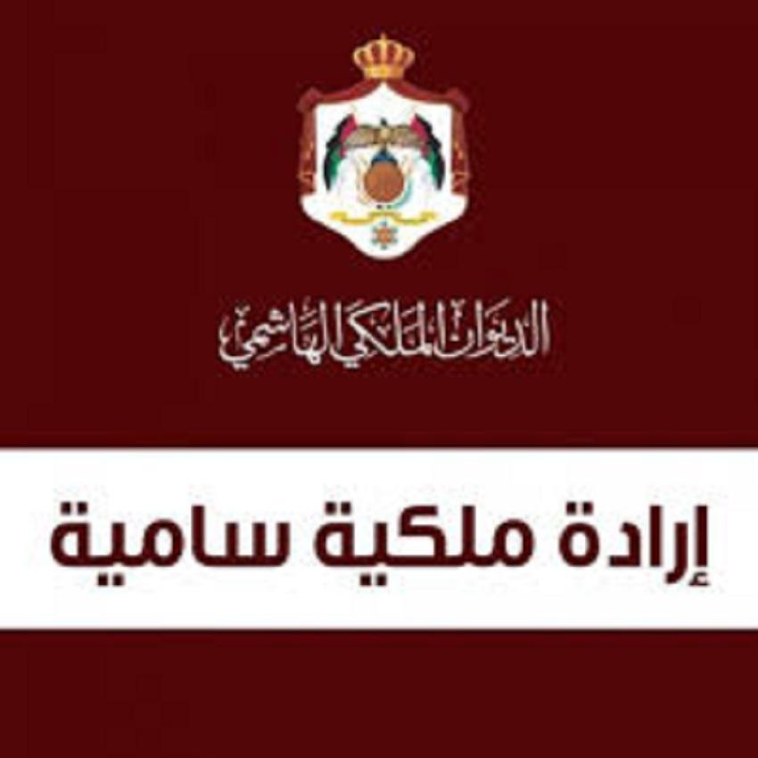 صدور الارداة الملكية بقانوني الأمن العام والسير