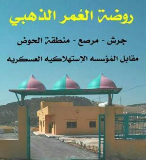 """بالصور ..افتتاح روضة """"العمر الذهبي في منطقة مرصع بجرش"""