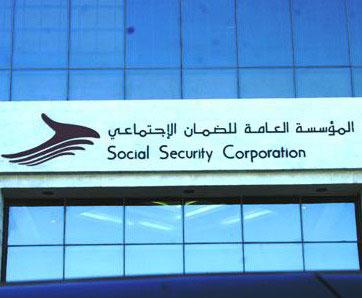 """""""الضمان"""": استقبال المراجعين الأحد المقبل ومنصة الكترونية للمواعيد"""