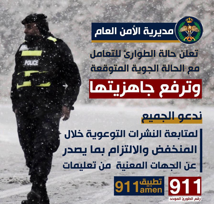الأمن العام يعلن حالة الطوارئ للتعامل مع الحالة الجوية المتوقعة ويدعو جميع المواطنين للإلتزام بالتعليمات