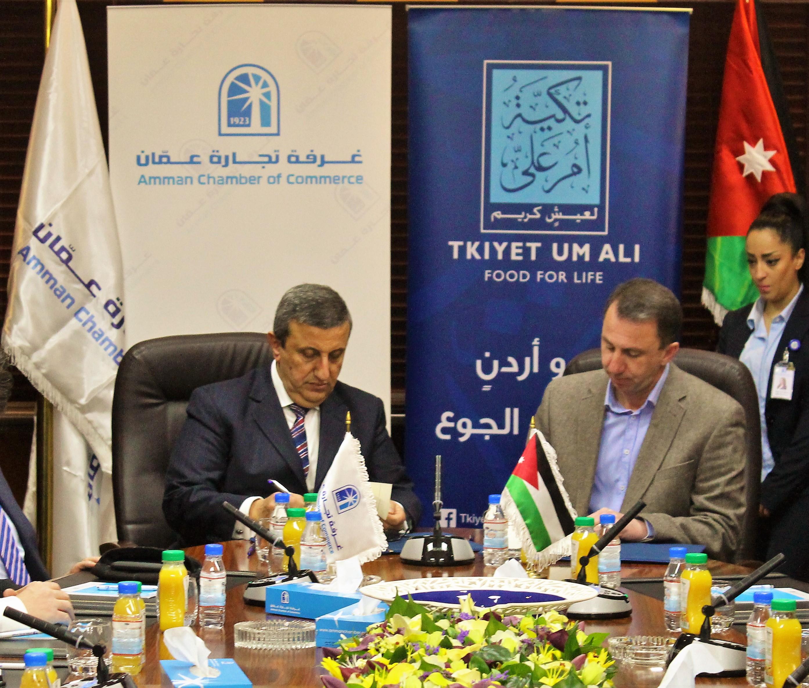 غرفة تجارة عمان توقع إتفاقية شراكة مع تكية أم علي