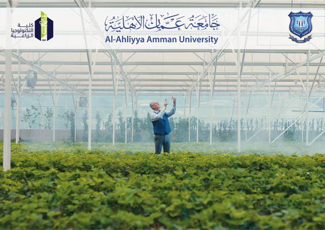 """إضاءة على تخصص """"التكنولوجيا الزراعية الحيوية وهندسة الجينات"""" في عمان الاهلية"""