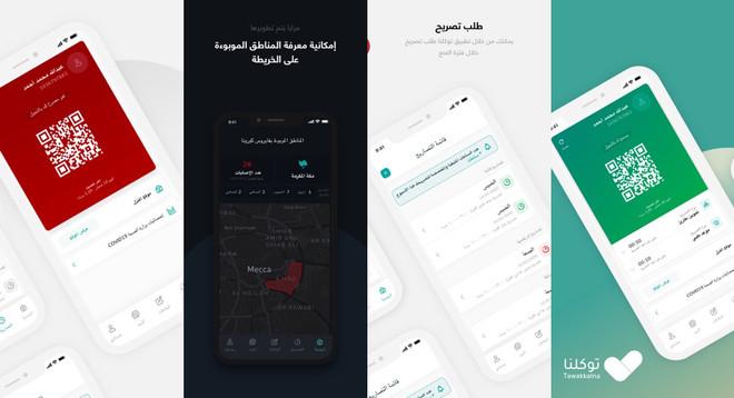 """الحكومة السعودية تُطلق تطبيق """"توكلنا"""" لإدارة التصاريح الإلكترونية خلال فترات حظر التجول"""